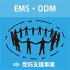 EMS・ODM 受託支援事業