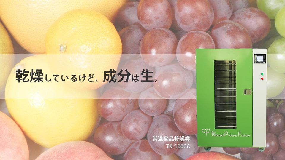 乾燥しているけど、成分は生。常温食品乾燥機 TK-1000A